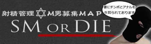 SMorDIE 射精管理 M男募集MAP